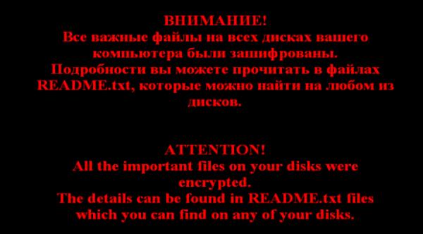 Ramson Warning in Russian